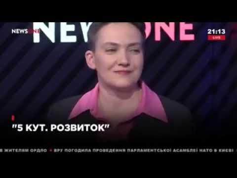 Надія Савченко в програмі 5 КУТ на телеканалі NewsOne