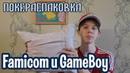 Покераспаковка: Famicom, Game Boy Micro и другие крутые штуки