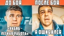 КАК ВЕДУТ СЕБЯ СОПЕРНИКИ ХАБИБА И КОНОРА ДО И ПОСЛЕ БОЯ  ПРЕВЬЮ К БОЮ НА UFC 229