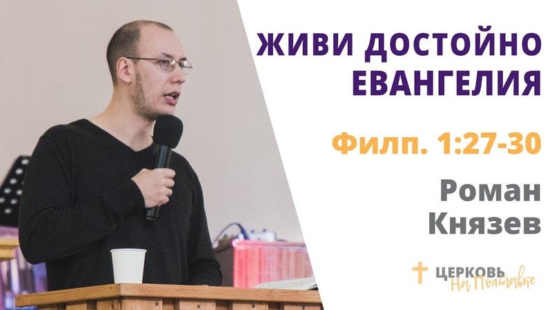 Роман Князев 24.03.19 Живи достойно евангелия!