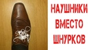 Мемология Наушники вместо шнурков