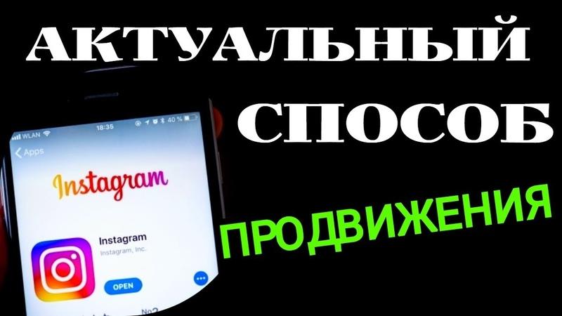Как набрать подписчиков в инстаграм , Раскрутка и продвижение instagram аккаунта