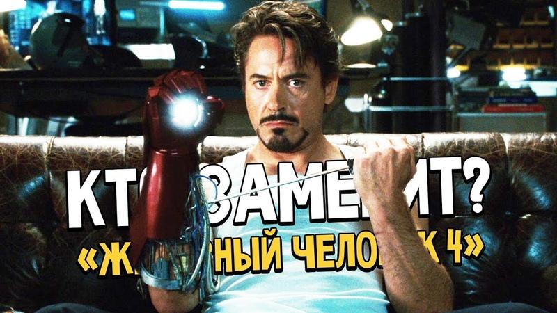 «Железный Человек 4» - Тони Старк отдаст своё место другому? Теория и слухи Marvel.
