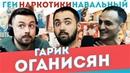 Гарик Оганисян - Наркотики / Геи / Навальный - ЧКГ ПОДКАСТ 17