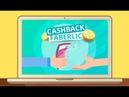 Cashback Faberlic как это работает