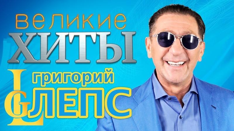 Григорий Лепс Великие ХИТЫ