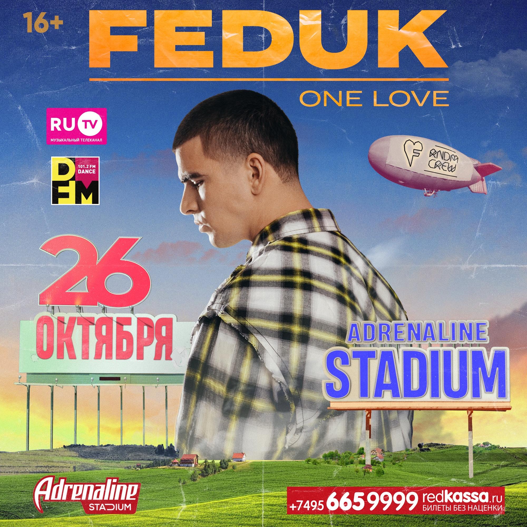 Feduk - 26 октября @ Stadium