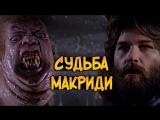 Звездный Капитан Судьба Макриди ПОСЛЕ фильма Нечто