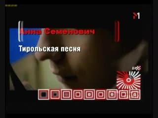 Усилен Звук М1 - Анна Семенович - Тирольская Песня (без караоке текста)