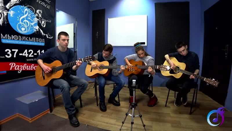 Групповые занятия по гитаре. Школа музыки г.Белгород