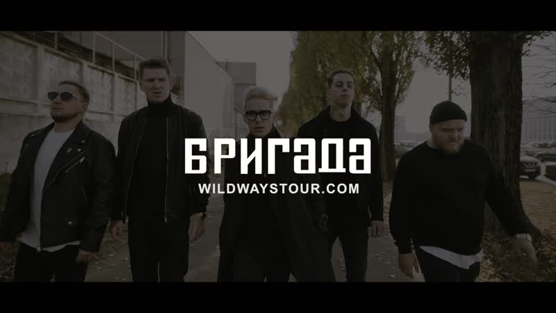 БРИГАДА (Tour late 18)