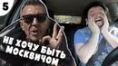 Таксист Русик Начало 5 серия. Не хочу быть москвичом