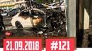 Новые записи АВАРИЙ и ДТП с видеорегистратора 121 Сентябрь 21.09.2018