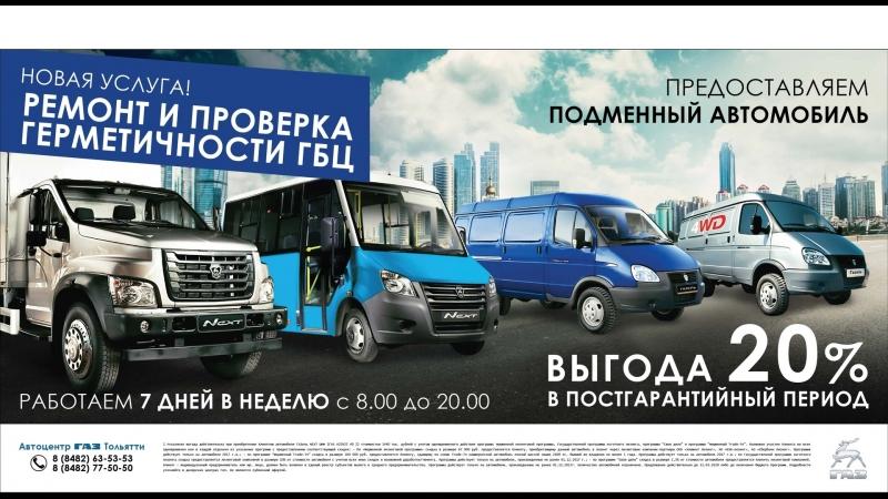 НОВАЯ УСЛУГА Проверка ГБЦ в Автоцентре ГАЗ г Тольятти