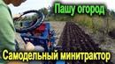 Вспашка огорода самодельным минитрактором 16 л/с. Пашу своим двухкорпусным плугом