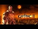 Обзор игры Готика 2 Возвращение 2 0