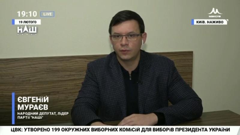 """Мураєв Нам треба відмовлятися від договору про асоціацію з ЄС Події дня"""" 19 02 19"""