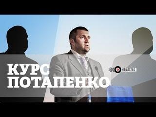 Курс Потапенко / Вадим Дуда //