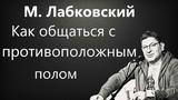 Михаил Лабковский. Мужчина и женщина.