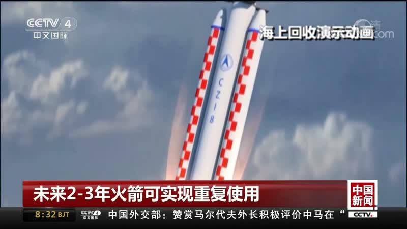 [中国新闻] 中国明年发射首个商业航天火箭 ¦ CCTV中文国际