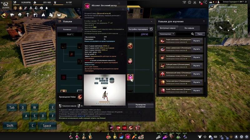 Black Desert Online - Расширенный гайд по Ланке