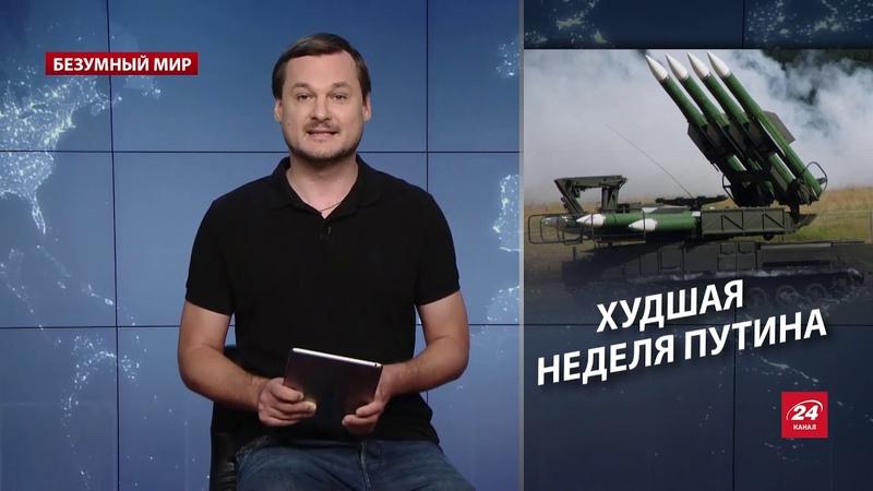Почему путинский режим начинает стремительно падать Безумный мир