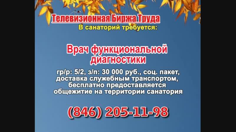 21 ноября _19.20_Работа в Самаре_Телевизионная Биржа Труда