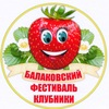 Фестиваль Клубники/Клубничное Рождество/Балаково
