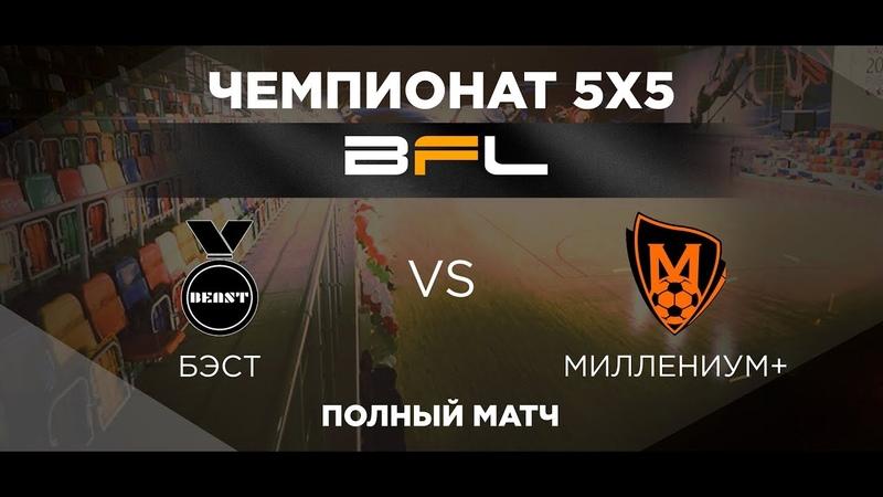 • Чемпионат BFL 5х5 • Бэст - Миллениум • Полный матч