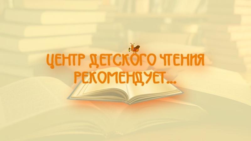 Центр детского чтения рекомендует книги из серии Маленькие женщины
