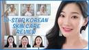 10-ти Шаговый Корейский Уход 10 STEP KOREAN SKIN CARE REVIEW