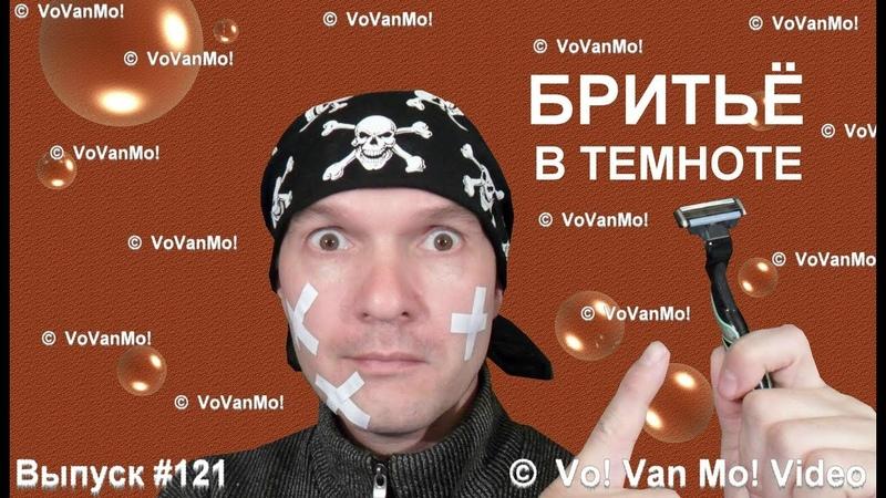 Бритьё в темноте - Приколы и скетчи от VoVanMo! - 121