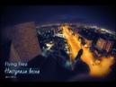 Flying-Free - Наступала весна full album