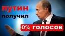 За Путина не проголосовал ни один гражданин Доказательства Pravda GlazaRezhet