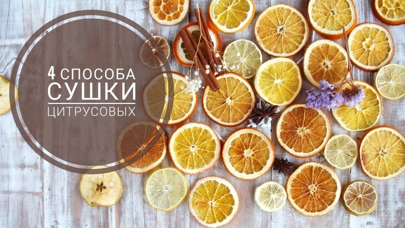 Как засушить апельсин для декора и поделок. Сравнение 4х способов сушки цитрусовых.