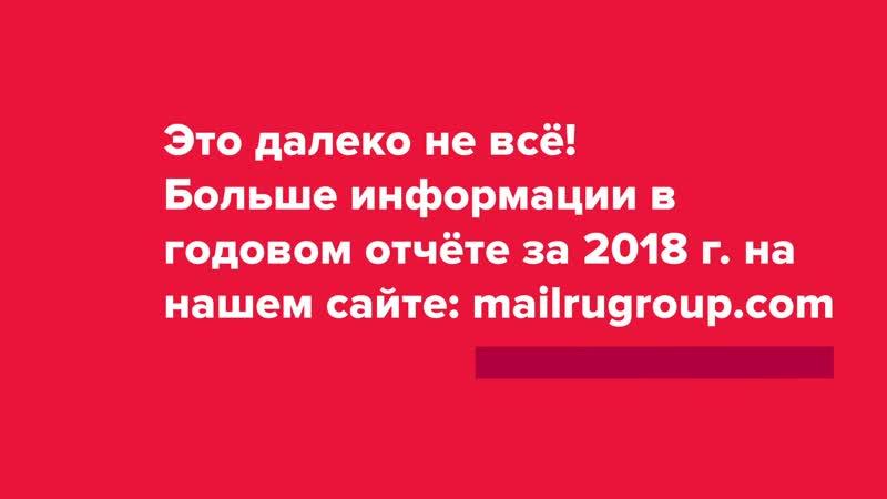 Годовой отчет Mail.ru Group за 2018 год: цифры, проекты, люди