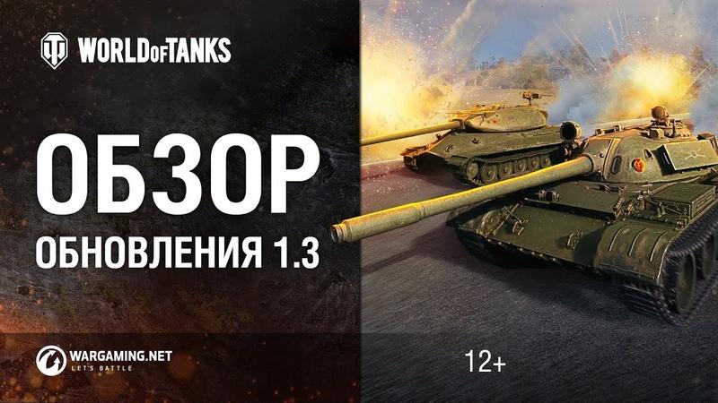 Обзор обновления 1.3 - Ребаланс Т 55А и Объекта 260, Новая карта, Кастомизация техники [wot-vod.ru]