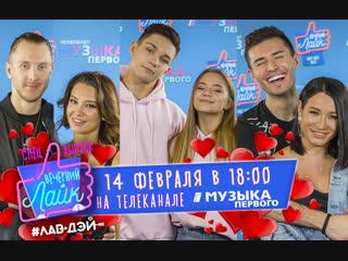 Катя Адушкина | Ида Галич | T-Killah и их вторые половинки | Вечерний Лайк (СПЕЦ ВЫПУСК)