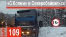 $109 Скания S500 АВТОБАМ-ЭТО НЕ АВТОБАН На двуногом Мурзике до Северобайкальска Ч1 18...
