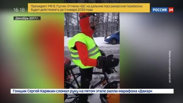 Новости на Россия 24 • Французский экстремал на велосипеде путешествует по Якутии
