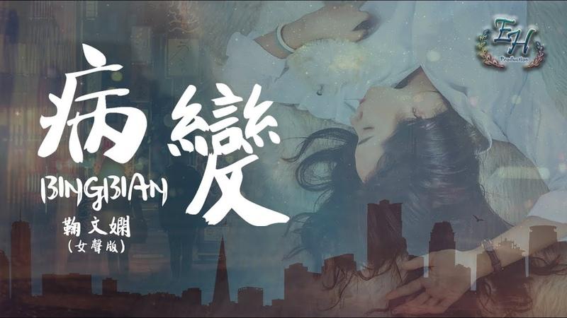鞠文嫻 - BINGBIAN病變 (女聲版) Feat. Deepain【動態歌詞Lyrics】