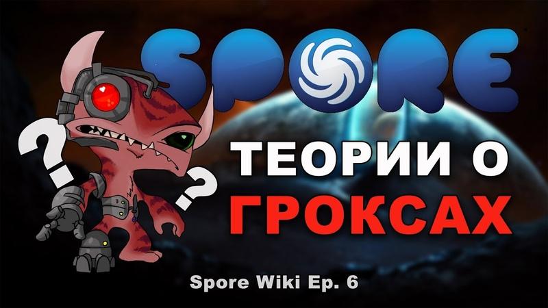 SPORE Wiki - Теории о ГРОКСАХ!