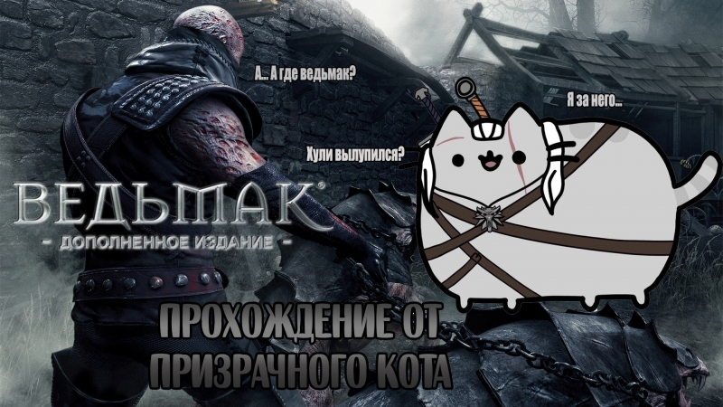 Ведьмак The Witcher Enhanced Edition Director's Cut ► Похождения от Призрачного Кота 8 Богатый Квартал В 15 00
