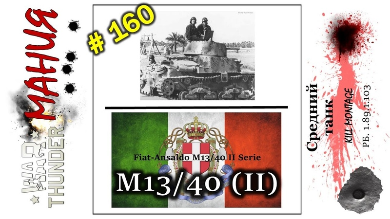 160. M 13/40 II. Италия. Танк. РБ. 1.89.1.103