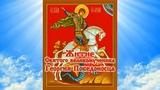 Житие 9 декабря - Святой Великомученик Георгий Победоносец. Слово Православия