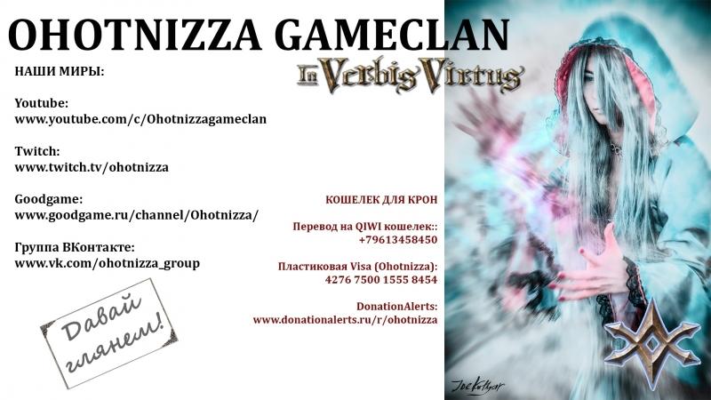 In Verbis Virtus / Благотворительный стрим! / Ohotnizza