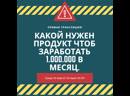 Товары на 1000000 руб в месяц. Почему вам легко заработать на них?