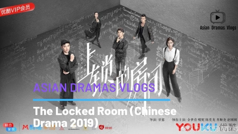 The Locked Room - 上锁的房间 - The Locked Room Chinese Dramas - Upcoming Chinese Dramas in 2019