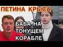 Семченко. Это развод Первая леди опозорилась по крупному, а ТИК спел в поддержку Петрика