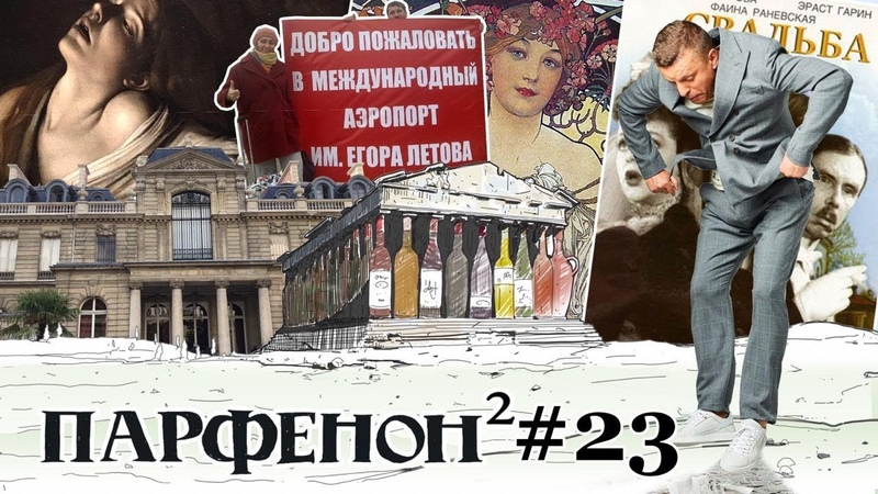 Парфенон 23: Имена аэропортов. Париж - универ от музея до реста. «Свадьба» и «Драма». Пой, Миранда!
